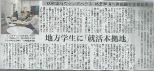 産経新聞5.8